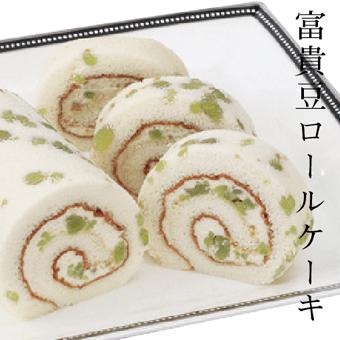 富貴豆ロールケーキ